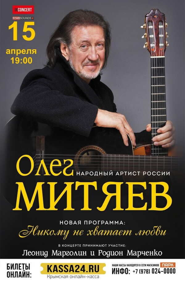 Симферополь 15.04.21