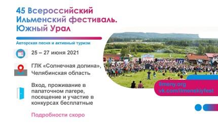 афиша Ильменский фестиваль-2021
