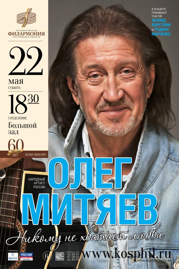 22.05.2021 Кострома