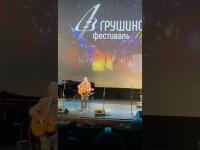 «Ковчег». Грушинский фестиваль в Москве 3.04.2021