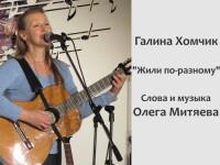 Галина Хомчик Жили по-разному