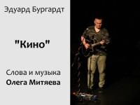 Эдуард Бургардт - Кино