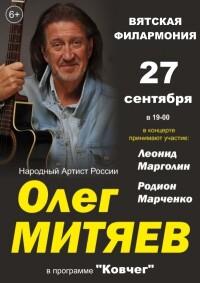 27.09.2021 Киров