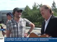 Съёмки клипа на песню Олега Митяева «Главное золото — люди!»