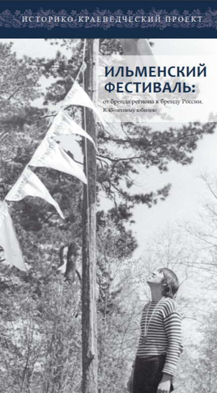 Книга про Ильменку к 45летию