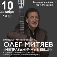 10.12.2021 Центр Рюминой