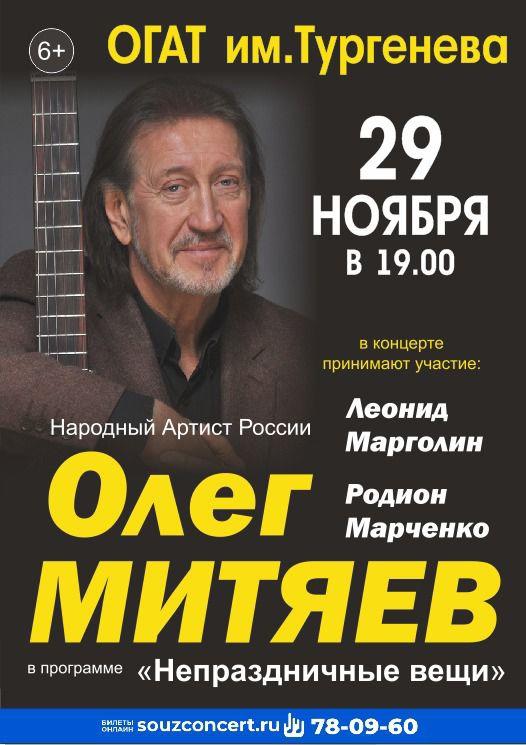 29.11.2021 Орёл