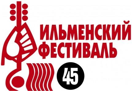 45 ильменка